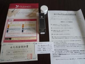 cleaneo02[1].jpg